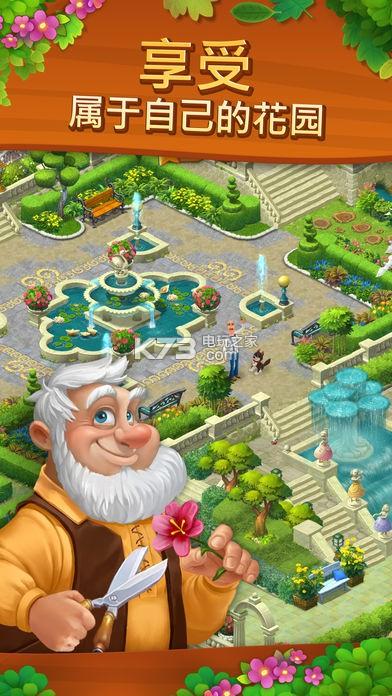 梦幻花园2.1.0 下载 截图