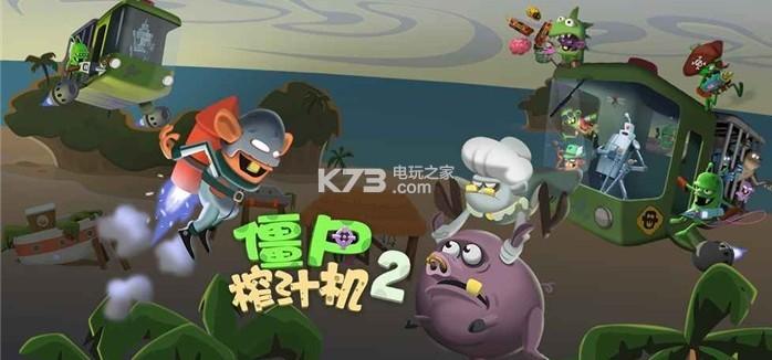 僵尸榨汁机2 v1.0 中文破解版下载 截图