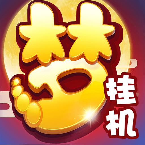 梦幻西游挂机私服下载v1.0.1