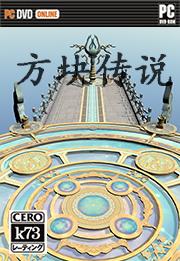 方块传说 汉化硬盘版下载