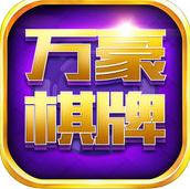 万豪娱乐棋牌游戏平台下载v1.0