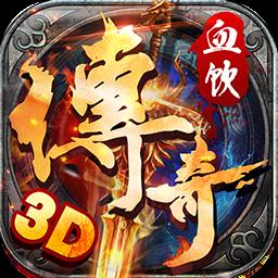 血饮传奇九游版下载v1.2.0