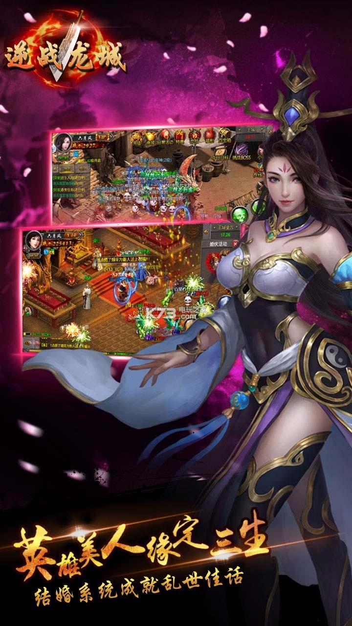 逆战龙城 v1.0.0.0 无限元宝版下载 截图