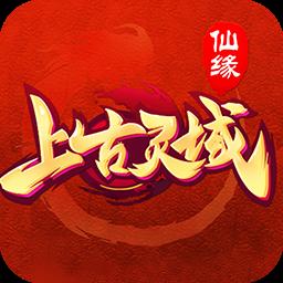 上古灵域九游版下载v1.4.1