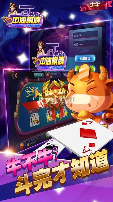 中油棋牌游戏下载v1.0 中油棋牌游戏平台下载
