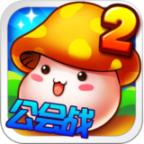 冒险王2 v3.01.016 官方最新版下载