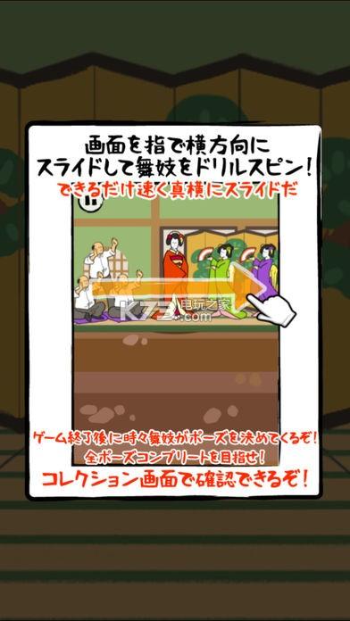 旋转舞姬 v1.0.2 游戏下载 截图