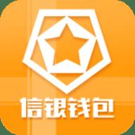 信银钱包app下载v1.0