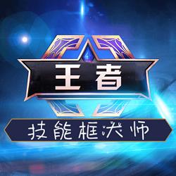 王者荣耀全屏技能框美化包下载v3.0