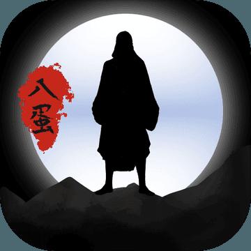 八蛋的修仙之路破解版下载v1.0