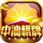 中油棋牌官方版下载v1.0