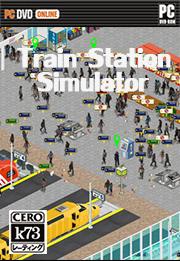 火车站模拟破解版下载