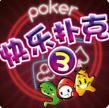 快乐扑克手游下载v1.0