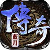 蓝月传奇 v2.0617.0008 手游版下载