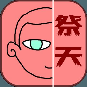祭天手游最新版下载v1.0