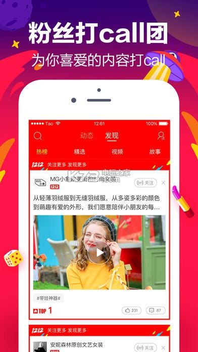 手机淘宝 v7.9.0 下载安装2018 截图