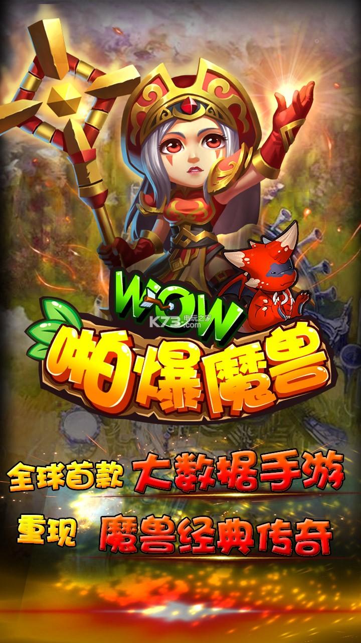 啪爆wow魔兽 v2.1.5 无限钻石版下载 截图