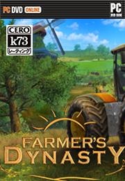 农民王朝正式版下载