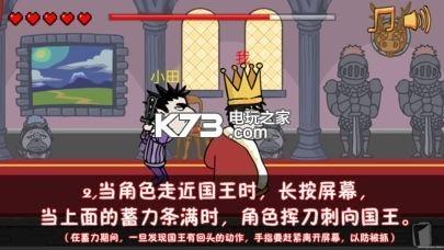 杀死国王 v1.0 破解版下载 截图
