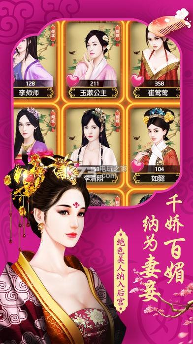 大清皇帝风月传 游戏下载v1.0.