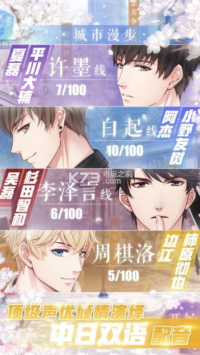 恋与制作人 v1.12.0617 ios版下载 截图