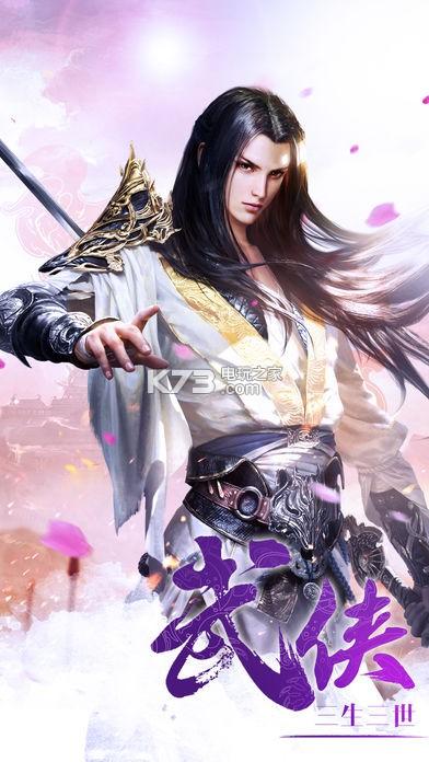 王者修仙江湖 v1.0 下载 截图