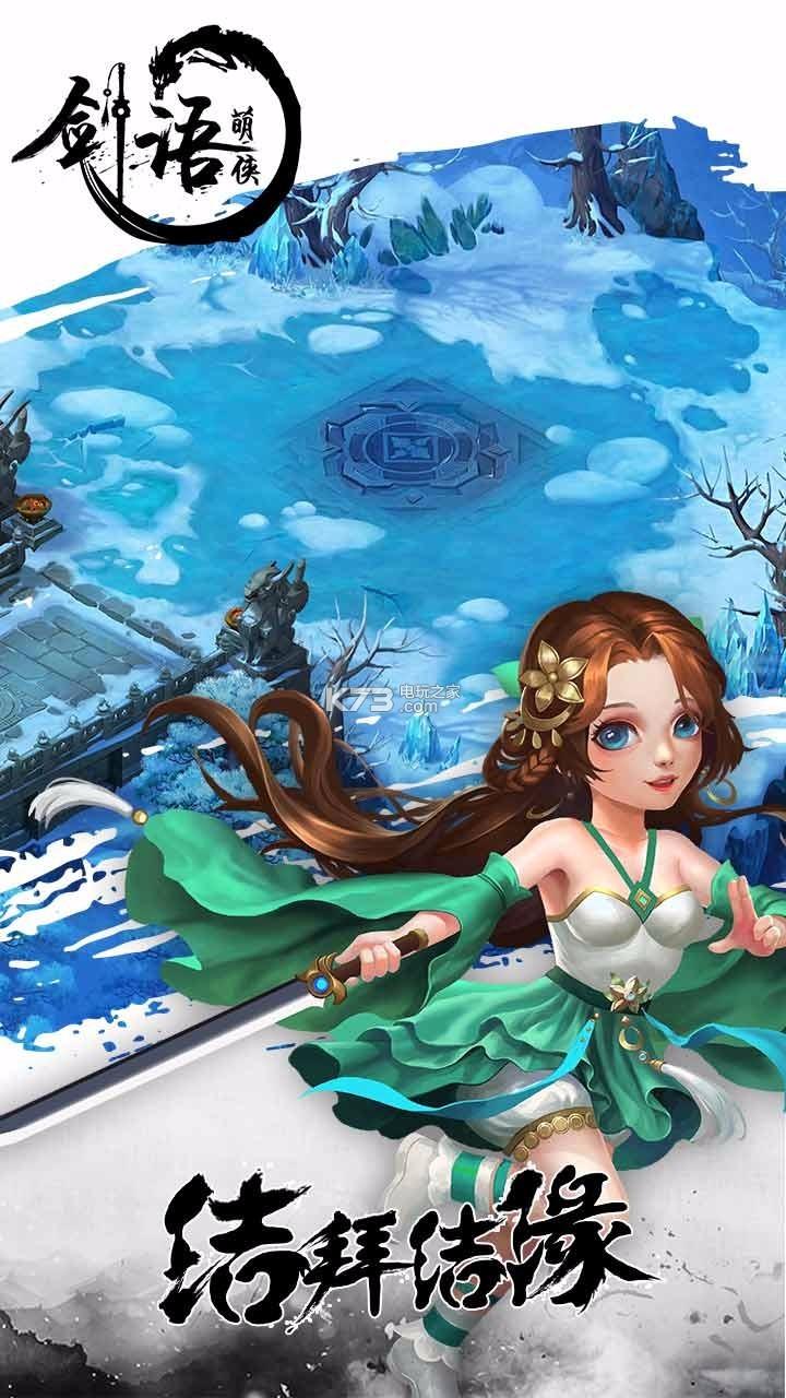 剑雨萌侠 v1.0.3.0 果盘版下载 截图