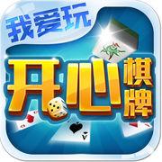 开心棋牌正版下载v1.0.3