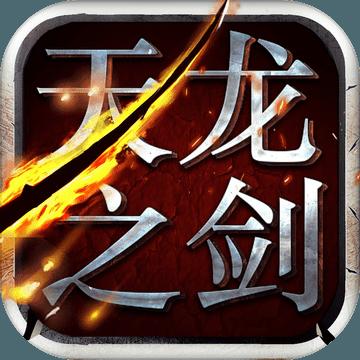 天龙之剑下载v1.0.21