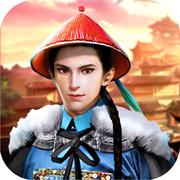 大清皇帝逆袭计划下载v1.0