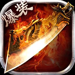 烈龙争霸变态版下载v1.0