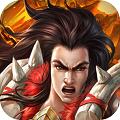 赤焰盛世无限元宝版下载v1.0.0