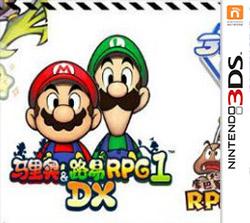 馬里奧與路易RPG1 dx漢化版下載【cia+3ds】