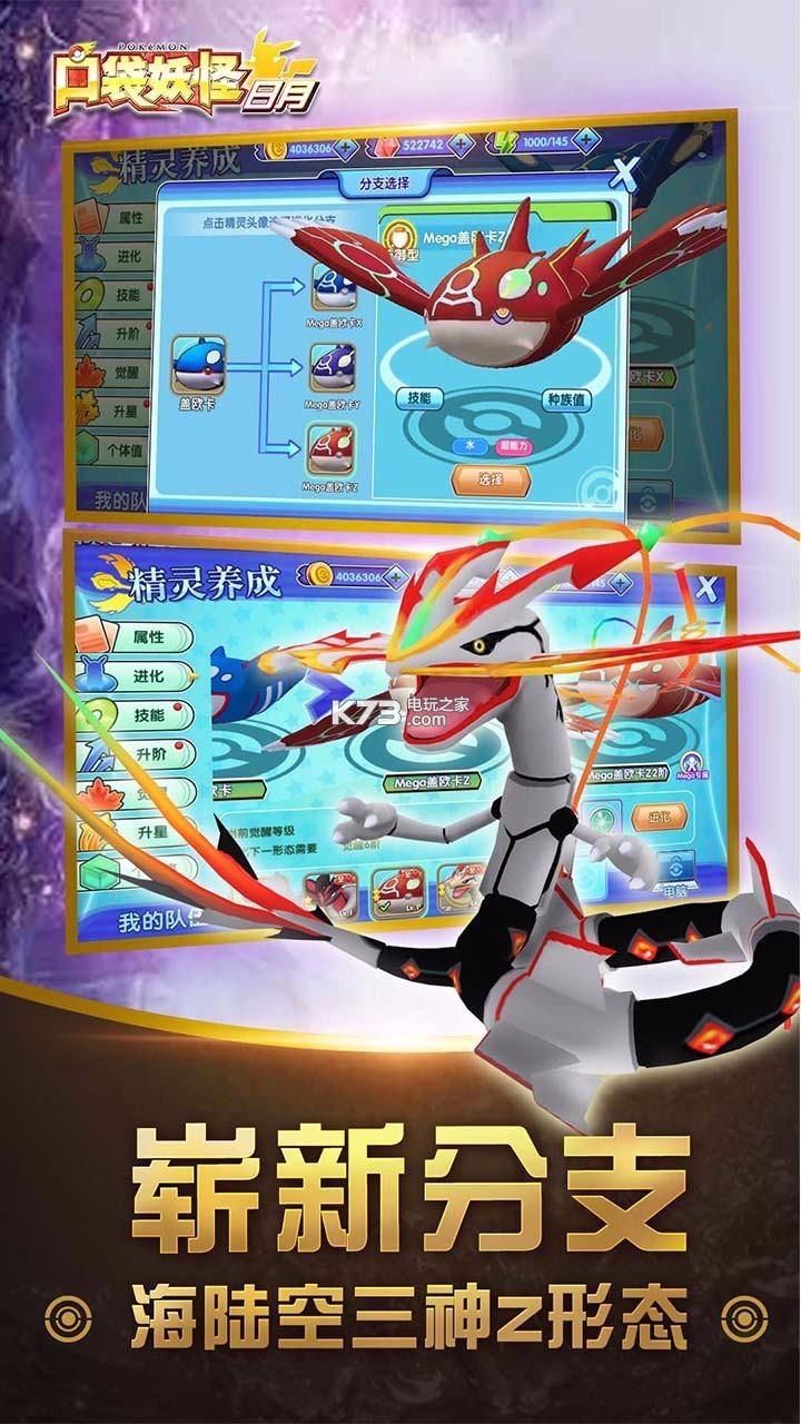 口袋妖怪终极日月 v1.7.0 手游下载 截图