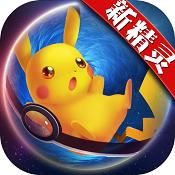 口袋妖怪终极日月 v1.7.0 手游下载