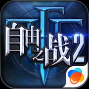 自由之战2破解版下载v1.9.3