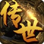 传世英雄安卓破解版下载v1.0