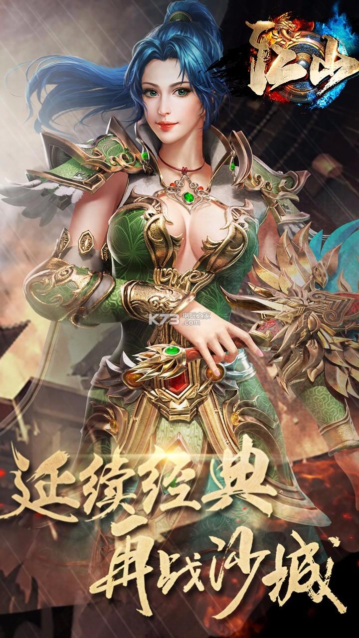 江山 传奇手游下载v1.0.