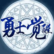 勇士觉醒游戏下载v1.0