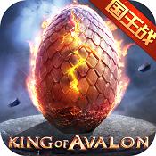 阿瓦隆之王冬日嘉年华新版下载v3.8.0