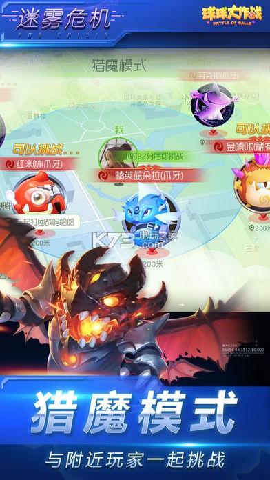 球球大作战迷雾大逃杀 v12.0.4 更新版下载 截图