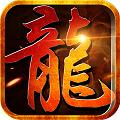 龙焰皇朝官网下载v1.0.0