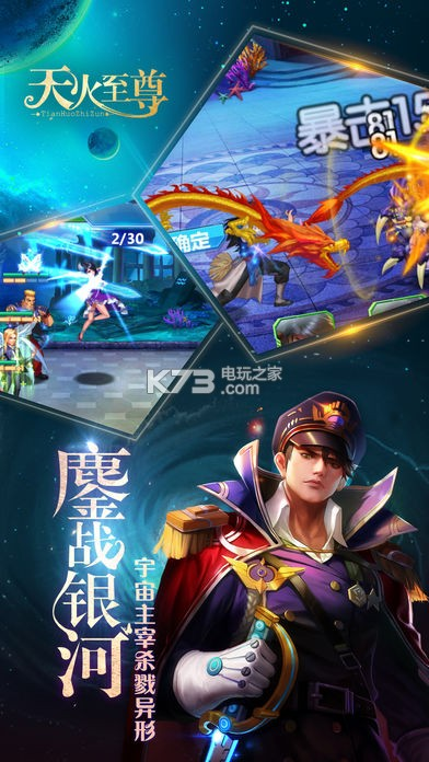 天火至尊 v1.0 中文破解版下载 截图