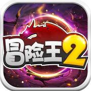 冒险王2ol中文破解版下载v12.08.1