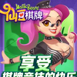 仙豆娱乐二人麻将游戏下载v2.9.1