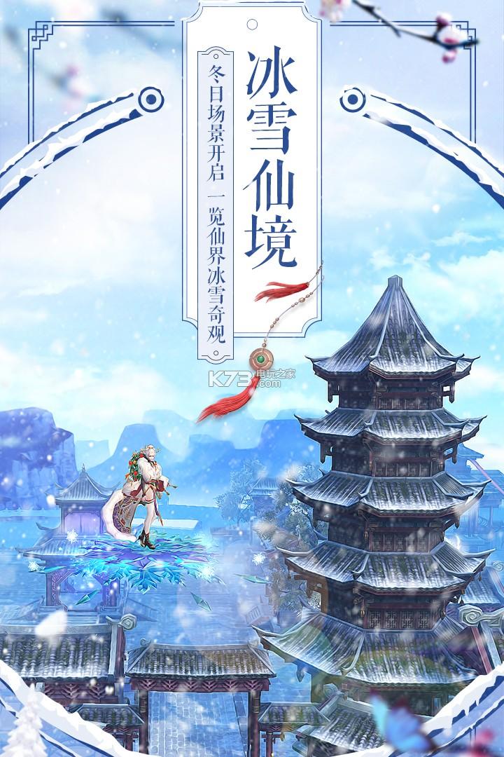 诛仙手游 v1.265.1 官网下载 截图