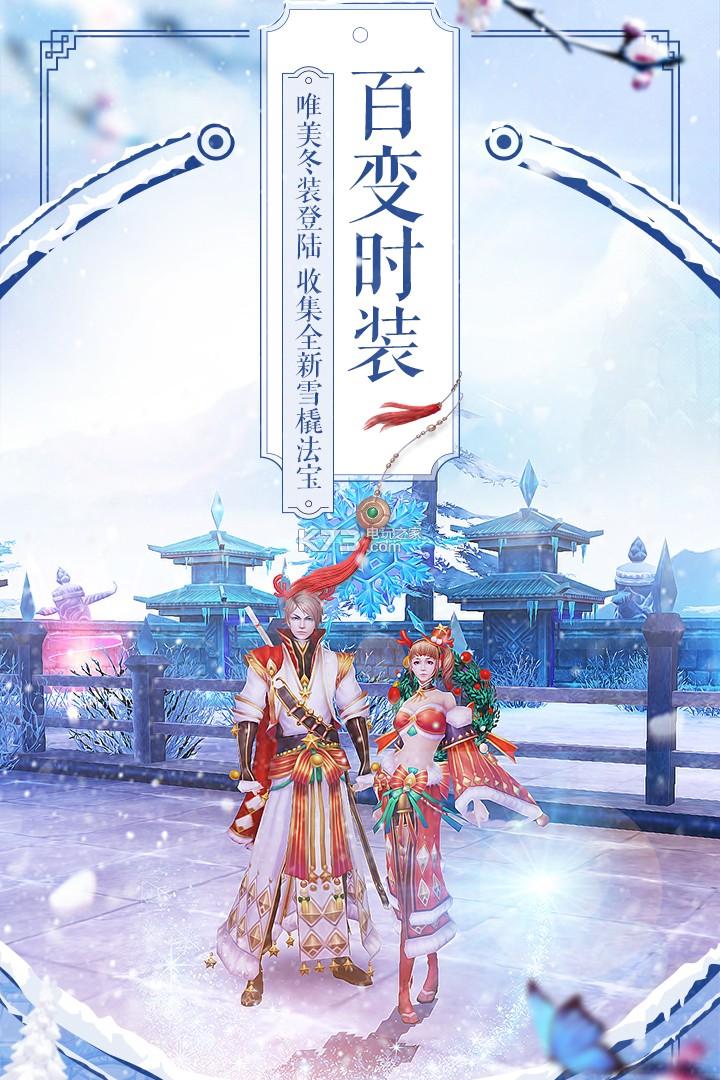 诛仙手游 v1.321.1 官网下载 截图