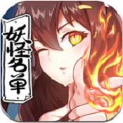 妖怪名单九游版下载