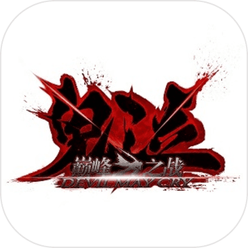 鬼泣巅峰之战 v1.0 巅峰测试版