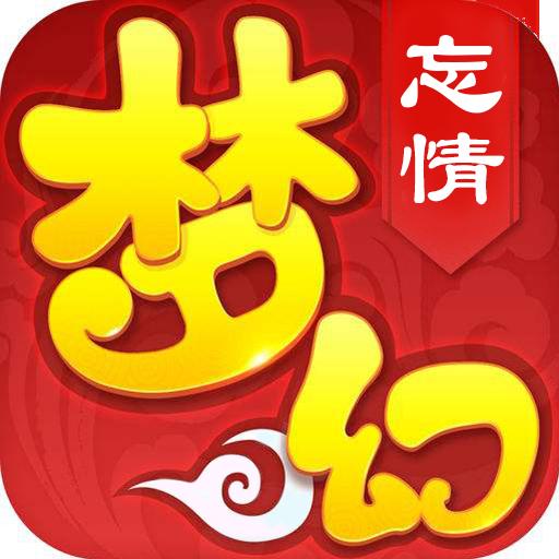 梦幻忘情官网下载v1.0.11